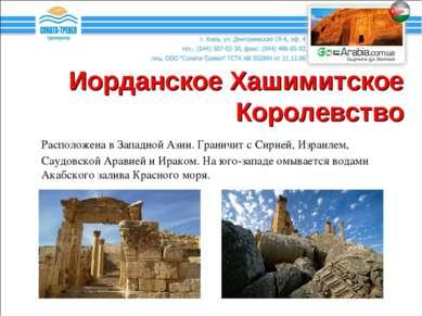 Иорданское Хашимитское Королевство Расположена в Западной Азии. Граничит с Си...