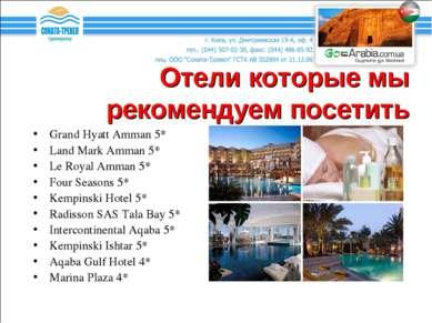 Отели которые мы рекомендуем посетить Grand Hyatt Amman 5* Land Mark Amman 5*...