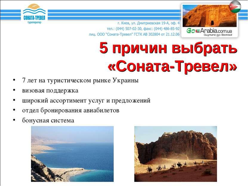 5 причин выбрать «Соната-Тревел» 7 лет на туристическом рынке Украины визовая...