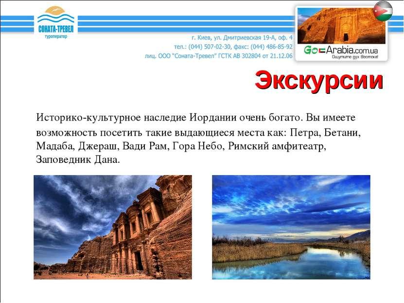 Экскурсии Историко-культурное наследие Иордании очень богато. Вы имеете возмо...