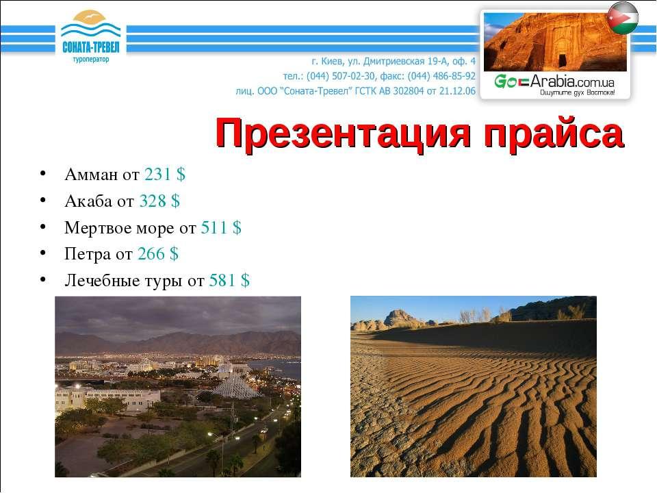 Презентация прайса Амман от 231 $ Акаба от 328 $ Мертвое море от 511 $ Петра ...