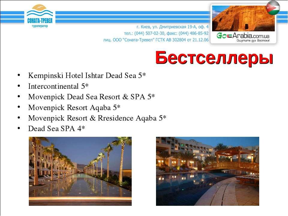 Бестселлеры Kempinski Hotel Ishtar Dead Sea 5* Intercontinental 5* Movenpick ...