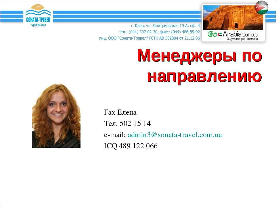Менеджеры по направлению Гах Елена Тел. 502 15 14 e-mail: admin3@sonata-trave...