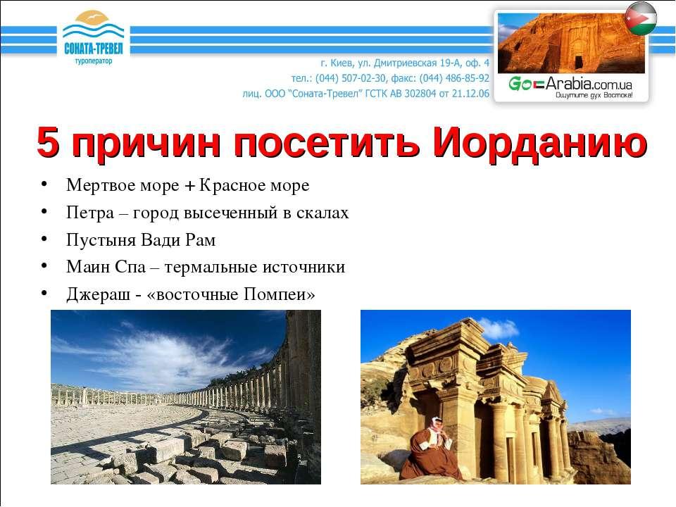 5 причин посетить Иорданию Мертвое море + Красное море Петра – город высеченн...