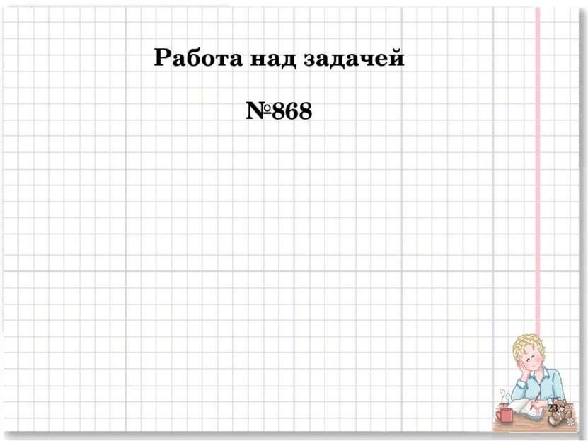 * Работа над задачей №868