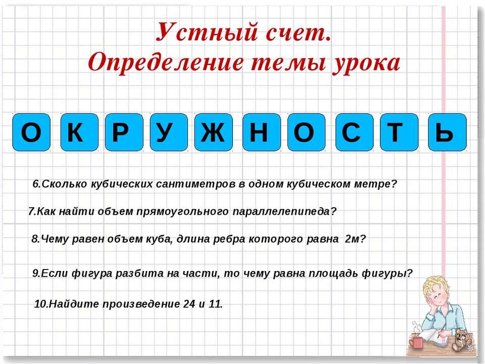 * Устный счет. Определение темы урока О Ж Н Ь К Р У С Т О 6.Сколько кубически...