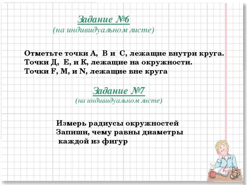 Задание №6 (на индивидуальном листе) Отметьте точки А, В и C, лежащие внутри ...