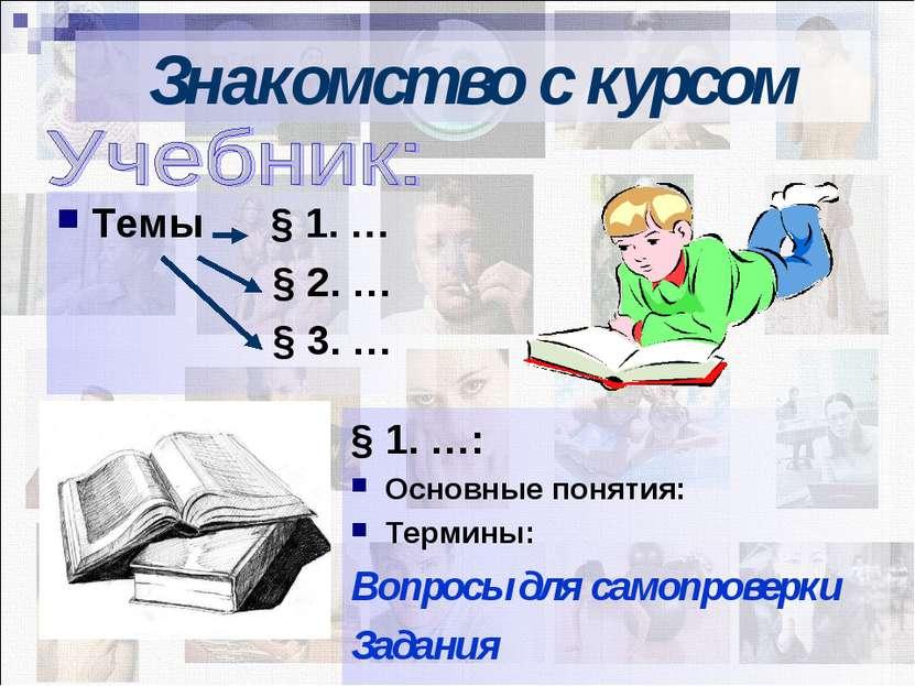 Знакомство с курсом Темы § 1. … § 2. … § 3. … § 1. …: Основные понятия: Терми...