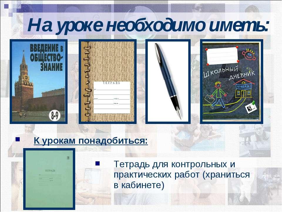 К урокам понадобиться: На уроке необходимо иметь: Тетрадь для контрольных и п...