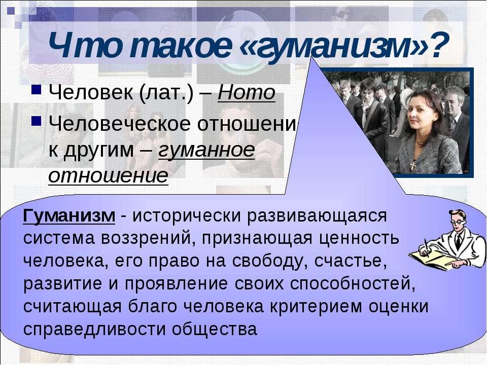 Человек (лат.) – Homo Человеческое отношение к другим – гуманное отношение Чт...