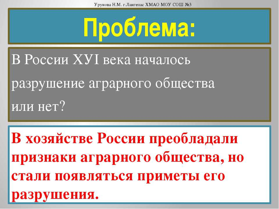 В России ХУI века началось разрушение аграрного общества или нет? Проблема: В...