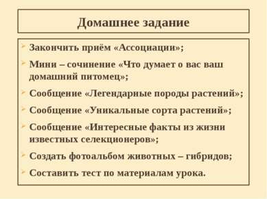 Домашнее задание Закончить приём «Ассоциации»; Мини – сочинение «Что думает о...