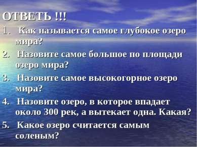 ОТВЕТЬ !!! 1. Как называется самое глубокое озеро мира? 2. Назовите самое...