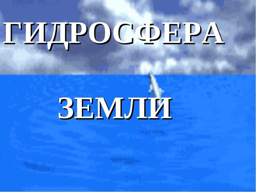 ГИДРОСФЕРА ЗЕМЛИ