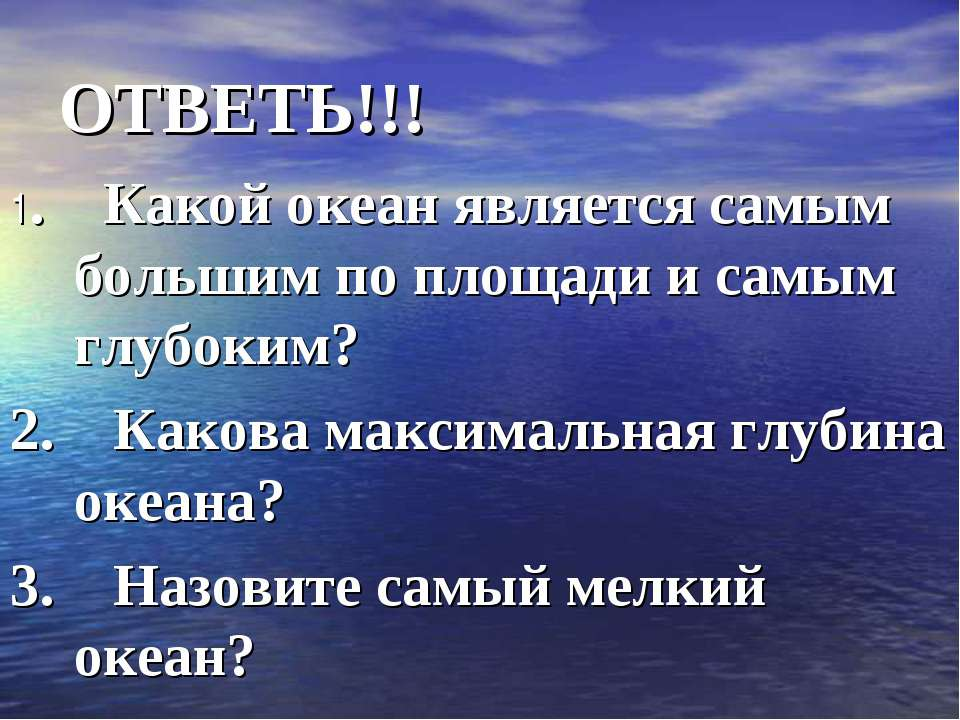ОТВЕТЬ!!! 1. Какой океан является самым большим по площади и самым глубоки...