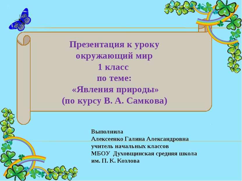 Презентация к уроку окружающий мир 1 класс по теме: «Явления природы» (по кур...