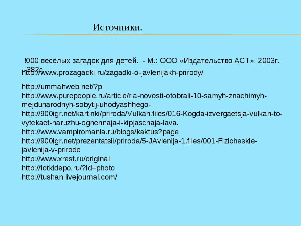 http://www.prozagadki.ru/zagadki-o-javlenijakh-prirody/ http://ummahweb.net/?...