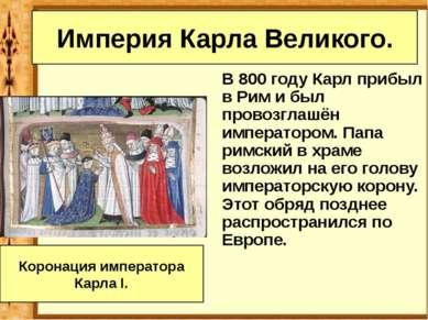Империя Карла Великого. В 800 году Карл прибыл в Рим и был провозглашён импер...
