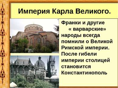 Империя Карла Великого. Франки и другие « варварские» народы всегда помнили о...