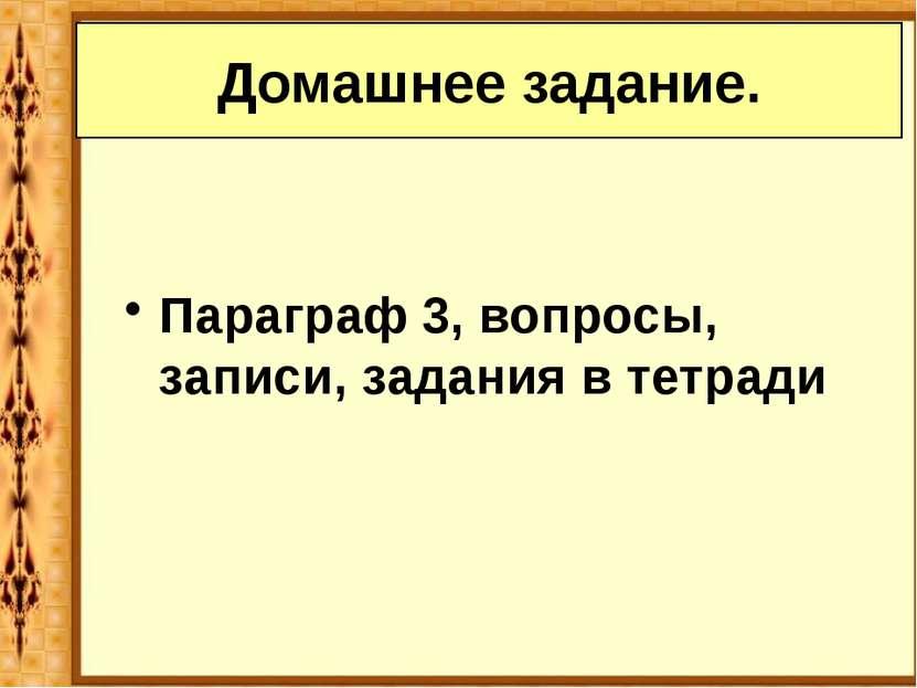 Параграф 3, вопросы, записи, задания в тетради Домашнее задание.
