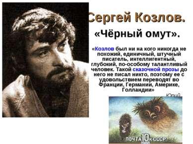Сергей Козлов. «Чёрный омут». «Козлов был ни на кого никогда не похожий, един...