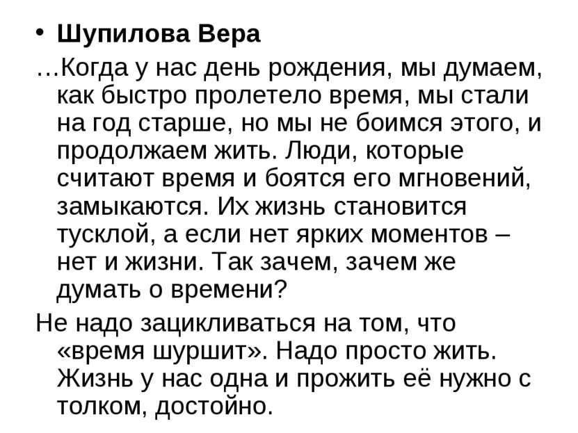Шупилова Вера …Когда у нас день рождения, мы думаем, как быстро пролетело вре...