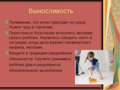 Выносливость Понимание, что успех приходит не сразу. Нужен труд и терпение. П...