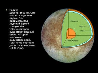 Радиус Европы1569км. Она покрыта водяным льдом. По-видимому, под ледяной ко...