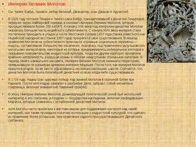 Империя Великих Моголов См. также: Бабур, Хумаюн, Акбар Великий, Джахангир, Ш...
