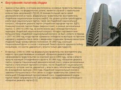 Внутренняя политика Индии Здание в Нью-Дели, в котором расположены основные п...