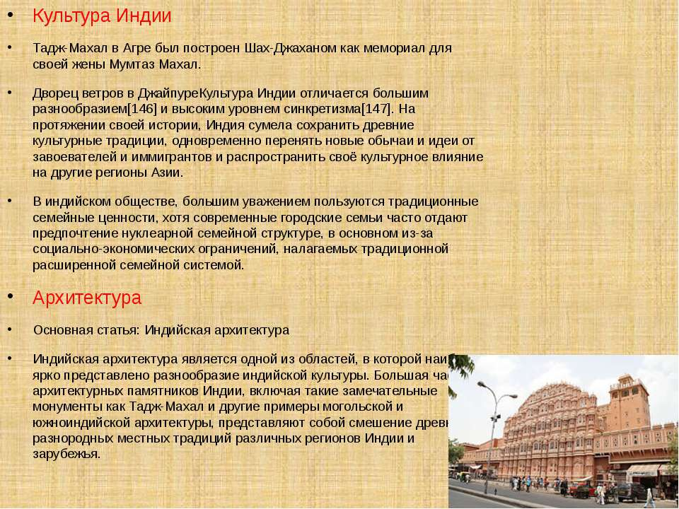 Культура Индии Тадж-Махал в Агре был построен Шах-Джаханом как мемориал для с...