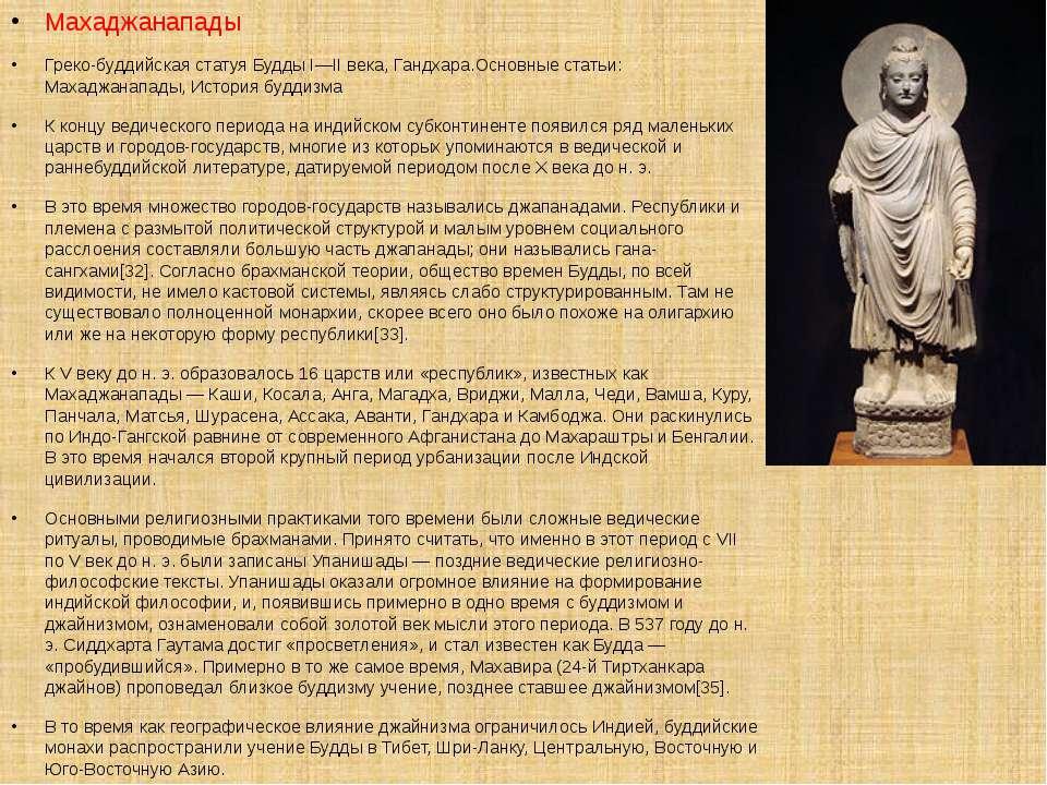 Махаджанапады Греко-буддийская статуя Будды I—II века, Гандхара.Основные стат...