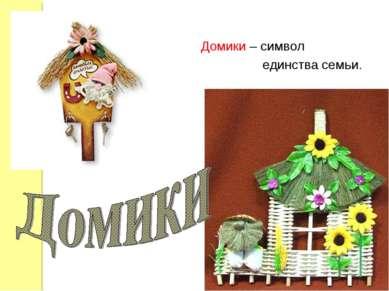 Домики – символ единства семьи.