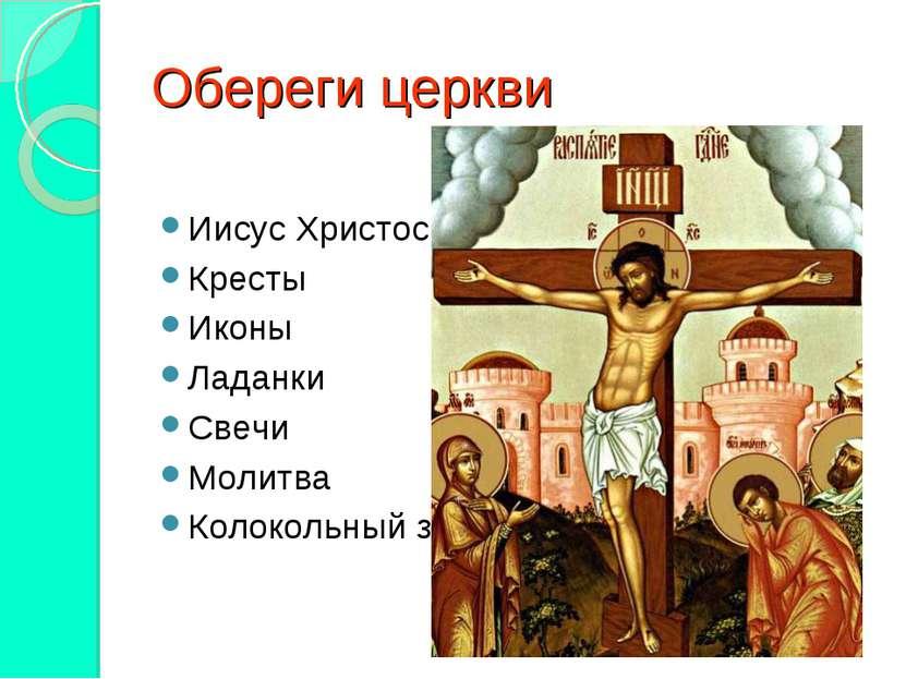 Обереги церкви Иисус Христос Кресты Иконы Ладанки Свечи Молитва Колокольный звон