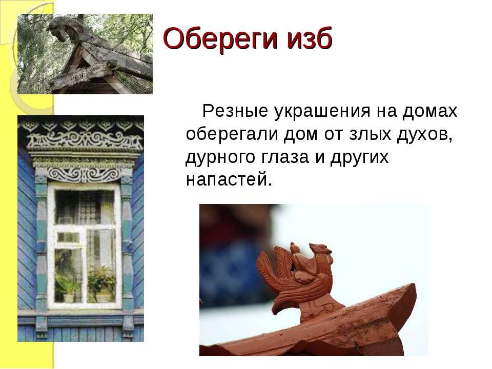 Обереги изб Резные украшения на домах оберегали дом от злых духов, дурного гл...