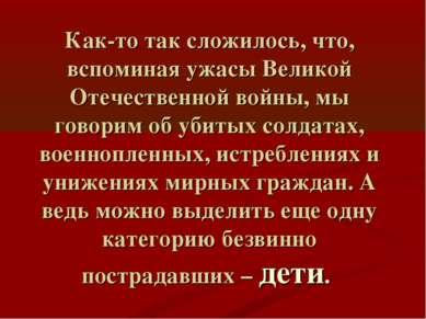 Как-то так сложилось, что, вспоминая ужасы Великой Отечественной войны, мы го...
