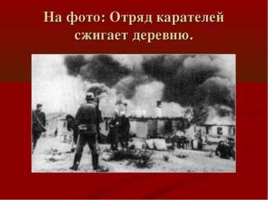На фото: Отряд карателей сжигаетдеревню.