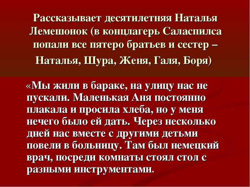 Рассказывает десятилетняя Наталья Лемешонок (в концлагерь Саласпилса попали в...