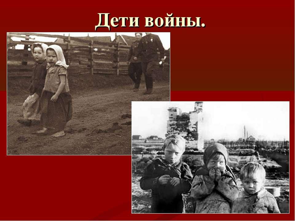 Дети войны.