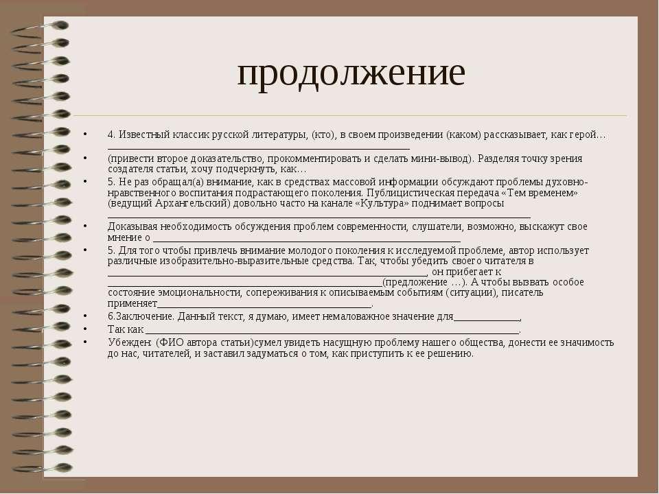 продолжение 4. Известный классик русской литературы, (кто), в своем произведе...