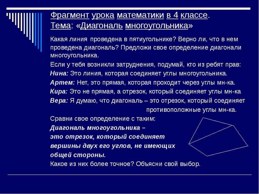 Фрагмент урока математики в 4 классе. Тема: «Диагональ многоугольника» Какая ...