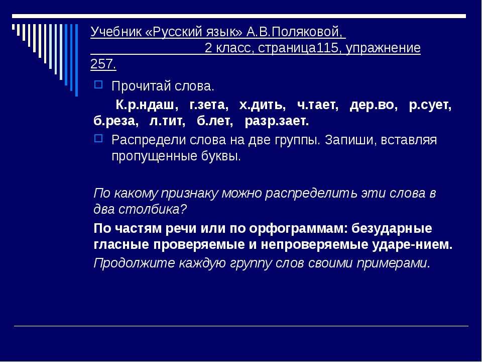 Учебник «Русский язык» А.В.Поляковой, 2 класс, страница115, упражнение 257. П...
