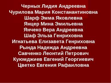 Черных Лидия Андреевна Чурилова Мария Констанантиновна Шарф Эмма Яковлевна Ян...