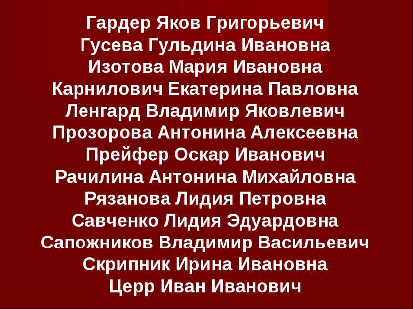 Гардер Яков Григорьевич Гусева Гульдина Ивановна Изотова Мария Ивановна Карни...