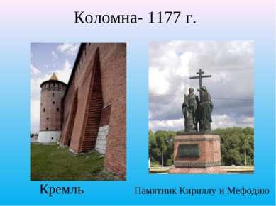 Коломна- 1177 г. Кремль Памятник Кириллу и Мефодию
