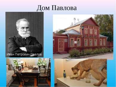 Дом Павлова Иван Петрович Павлов