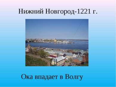 Ока впадает в Волгу Нижний Новгород-1221 г.