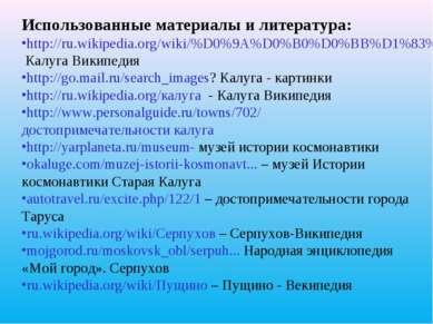 Использованные материалы и литература: http://ru.wikipedia.org/wiki/%D0%9A%D0...