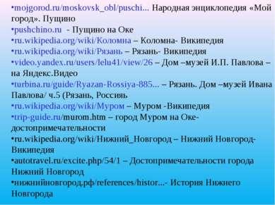 mojgorod.ru/moskovsk_obl/puschi... Народная энциклопедия «Мой город». Пущино ...