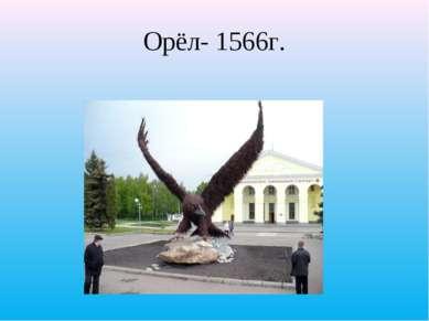 Орёл- 1566г.